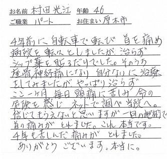 喜びの声「厚木市の病院を転々、4年も苦しんだ痛みが1回の整体で取れました!」