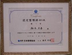 一般社団法人日本整顎協会 認定整顎師ライセンス