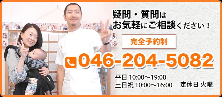 046-204-5082 かしわぎ整体院の電話番号