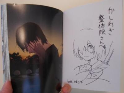 ヨゲンメのサインが書いてある漫画「キミと死体とボクの回答」