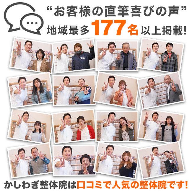 喜びの声177名以上!かしわぎ整体院は口コミで人気 院長と多くの患者